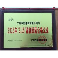 誠信經營合格企業證書