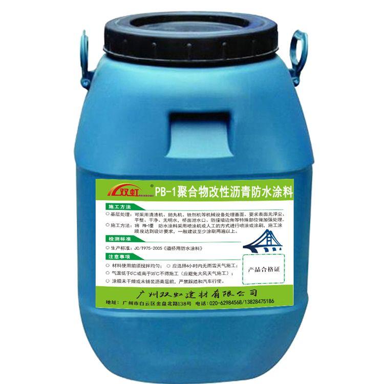 PB-1型改性瀝青橋面專用防水涂料 銷量