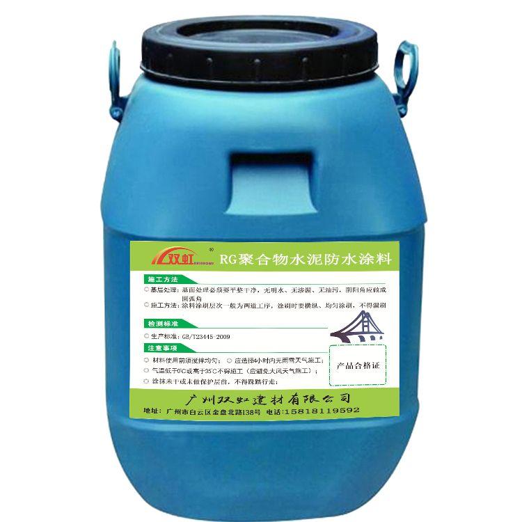 RG聚合物水泥防水涂料多少錢一桶?