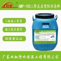 厂家大量销售桥面防AMP-100反应型桥面防水涂料