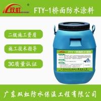 FTY-1桥面防水涂料建筑防水协会推荐产品