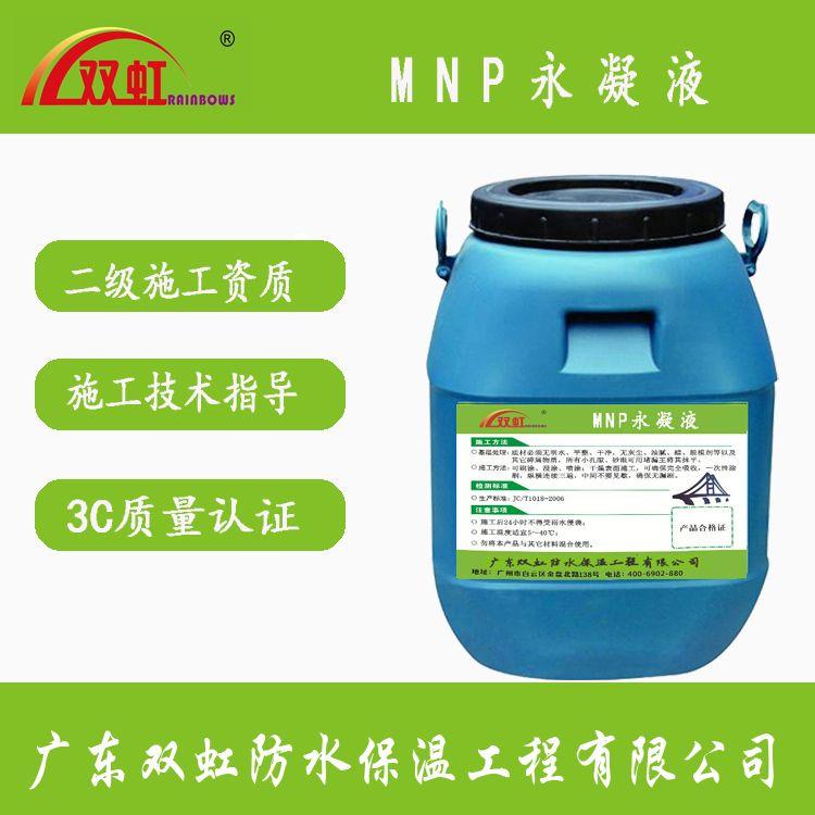 MNP永凝液混凝土增强专用