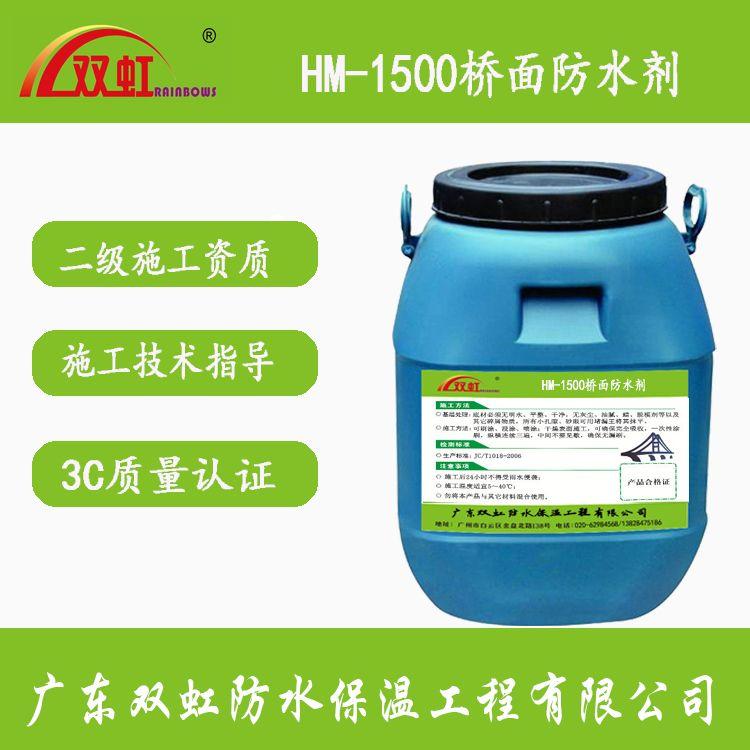 HM-1500桥面防水剂中国高架桥路专用