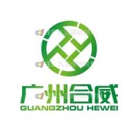 广州市合威建材有限公司