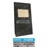 供应丽明牌LM9058瓷砖展示架 冲孔板展架 洞洞板展具