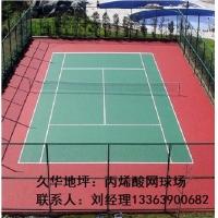 西安丙烯酸网球场