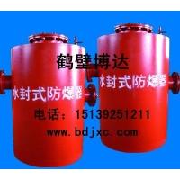 水封式防爆器