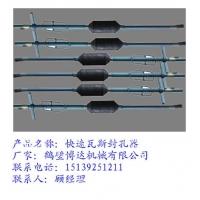 CKF-I型快速瓦斯封孔装置
