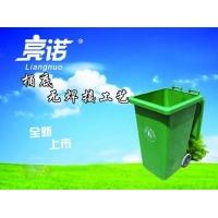 240L垃圾桶生产批发滕州亮诺