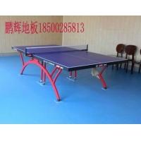 乒乓球场专用PVC塑胶地板