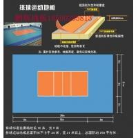 北京鹏辉供应排球专用地板