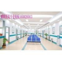 医院专用PVC抗菌地板北京鹏辉