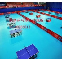 乒乓球地板国产品牌 乒乓球地板胶