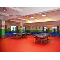 乒乓球场地专用地板胶