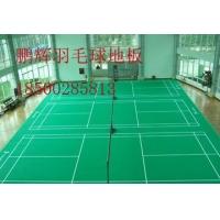 羽毛球运动地板创新品牌