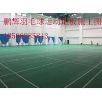 羽毛球专用地板胶 羽毛球场地专用地板胶