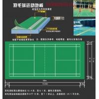 国内高端羽毛球运动地板