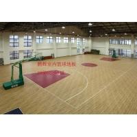 国内著名篮球运动地板