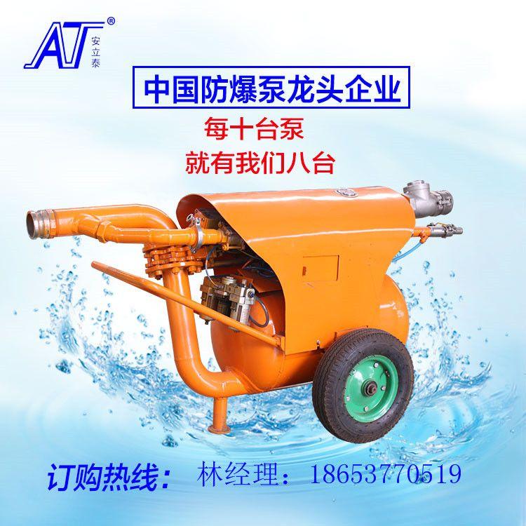 安泰直销QYF20-20矿用隔爆型气动清淤泵