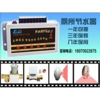 厕所节水器|厕所感应器|厕所感应节水器|智能节水控制器