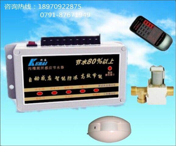 智能节水控制器 节水控制器 沟槽节水控制器 智能节水器