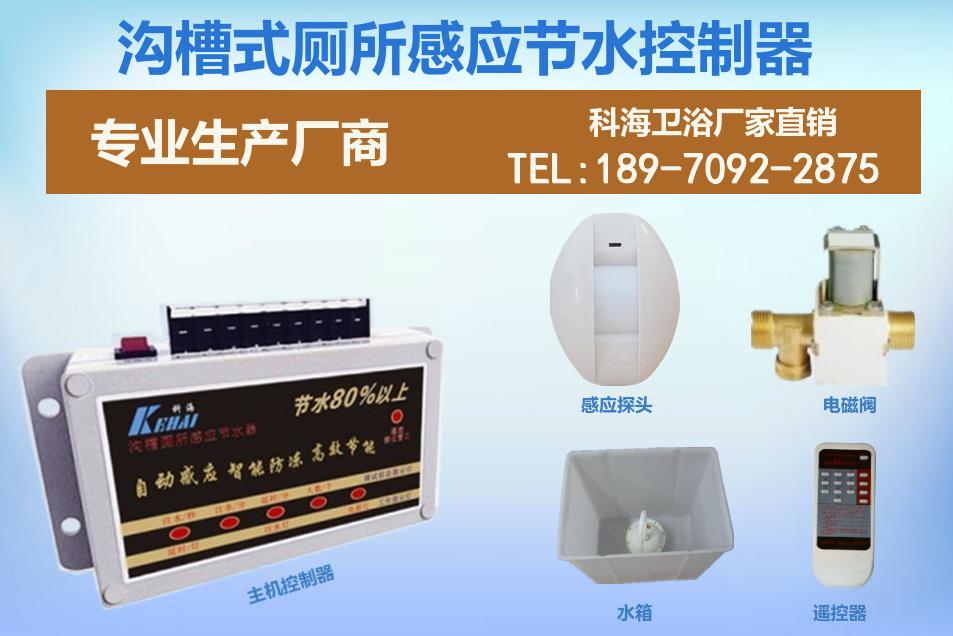 感应冲水器 自动冲水器 沟槽厕所 节水设备