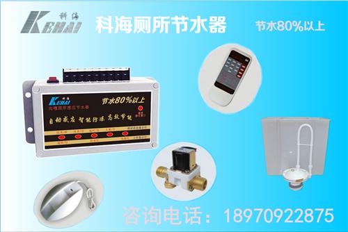 感应节水器 红外线节水器 厕所节水设备