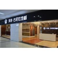 南京永吉·古尼拉地板店铺展示