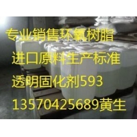 固化剂593广州业增化工13902292765