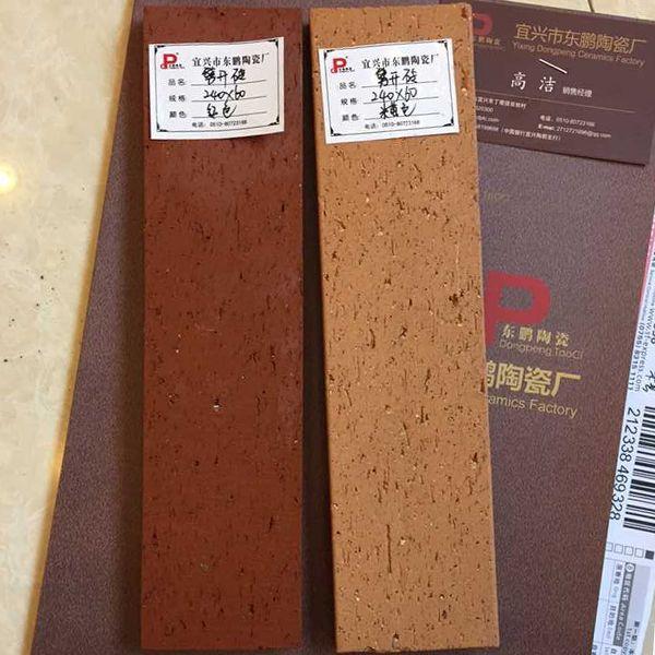 宜兴厂家直销陶土优良外墙砖 紫砂劈开砖 烧结砖 免费寄样