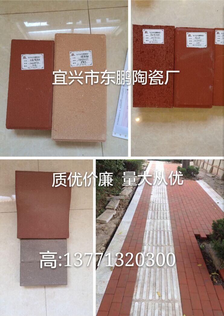 宜兴陶土砖 烧结砖 紫砂路面砖 广场砖 生态砖 大连砖