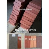 宜兴劈开砖 劈离砖 外墙砖 机制砖 生态外墙砖 紫砂砖