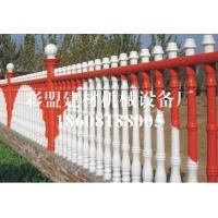农村致富项目 :彩盟环保艺术护栏、彩色护栏