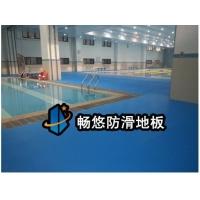 畅悠游泳馆泳池高级防滑地板胶泳池防滑地板V-008