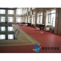畅悠塑胶泳池防滑胶地板泳池工程专用地板U008