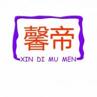北京馨帝木门火热招商中。。。。。