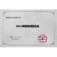 2015年安徽省诚信企业