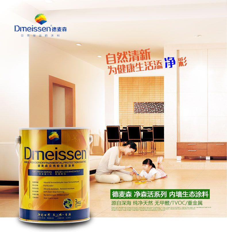 贝壳粉涂料  香港贝壳粉环保涂料 德麦森