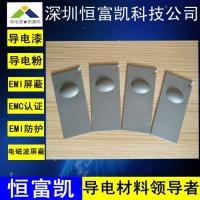 导电漆T-3H高硬度纳米导电涂料耐高低温不掉粉石墨烯导电漆