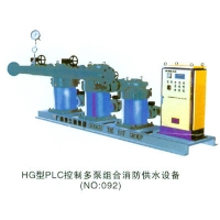 HG型PLC控制多泵給合消防供水設備