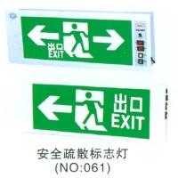 四川川消消防-安全疏散标志灯