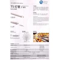 T5灯管 LED斗胆灯外壳 节能灯泡 白色筒灯