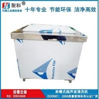 佛山玻璃清洗单槽式超声波清洗设备