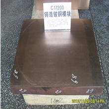 C17200铍铜板