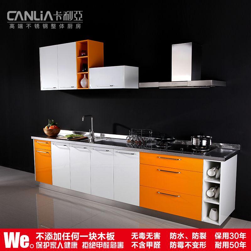 卡利亚不锈钢橱柜不锈钢橱柜高端品牌不锈钢橱柜加盟