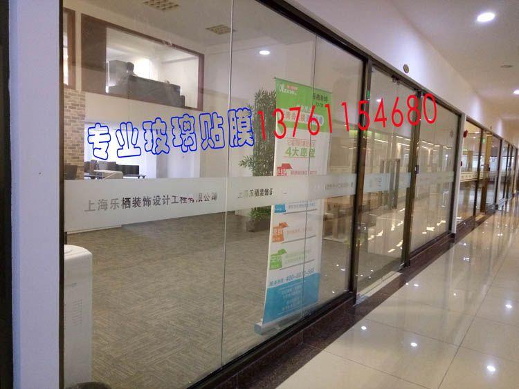 上海玻璃贴膜 上门服务贴膜公司 办公室贴膜