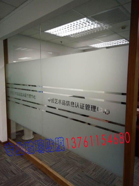 上海办公室贴膜 陆家嘴办公室贴膜