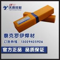 天泰TS-310Z不锈钢焊条