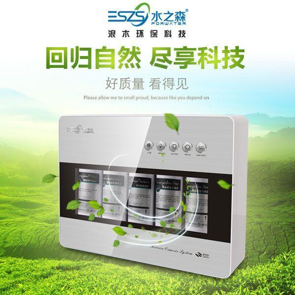 福建环保净水器SZS-JS-D1净水器