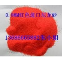 供应0.8mm红色进口尼龙砂塑料砂塑胶砂电木胶木骨架去毛刺毛